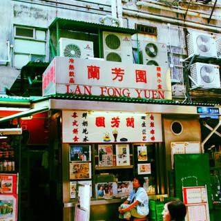 Hong Kong Day 5: Lunch at Lan Fong Yuen